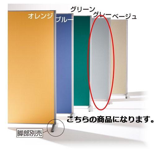 システムパーティション システムパーティション 布張り グレー H117cm W90cm 【メーカー直送/代金引換決済不可】