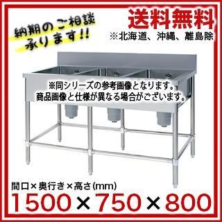 フジマック 三槽シンク(Bシリーズ) FSTB1576S 【 メーカー直送/代引不可 】