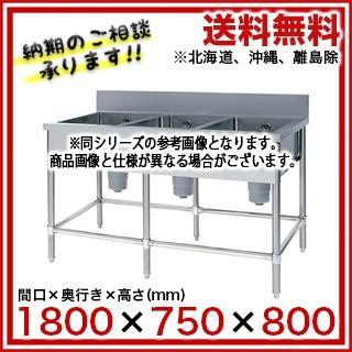 フジマック 三槽シンク(Bシリーズ) FSTB1876S 【 メーカー直送/代引不可 】