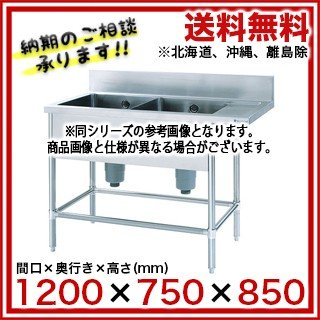 フジマック 水切付二槽シンク(Bシリーズ) FSWB1275R 【 メーカー直送/代引不可 】