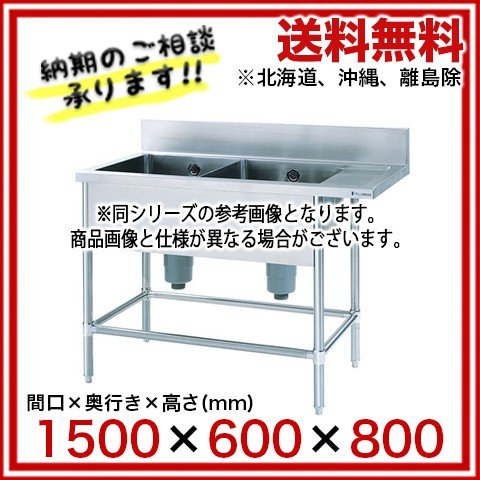 フジマック 水切付二槽シンク(Bシリーズ) FSWB1560RS 【 メーカー直送/代引不可 】