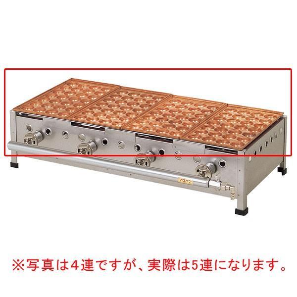 たこ焼機(28穴) 銅板 TS-285C 5連 LP