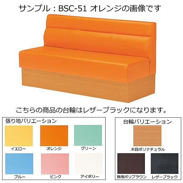 ボックスソファ〔オレンジ〕 BSC-53〔OR〕【受注生産品】【メーカー直送品/代引決済不可】