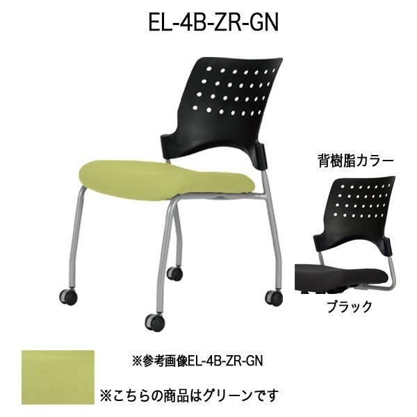エレッタミーティングチェア/背カバーなし〔ブラック-なし-グリーン〕 EL-4B-ZR-GN【メーカー直送品/代引決済不可】