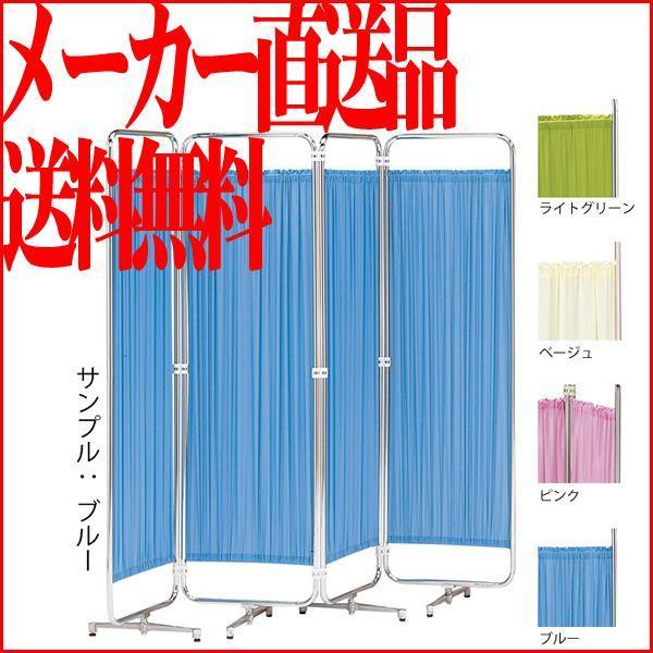 スクリーン衝立 折り畳み〔四ツ折〕〔ピンク〕 K-56-4〔PK〕【受注生産品】【メーカー直送品/代引決済不可】
