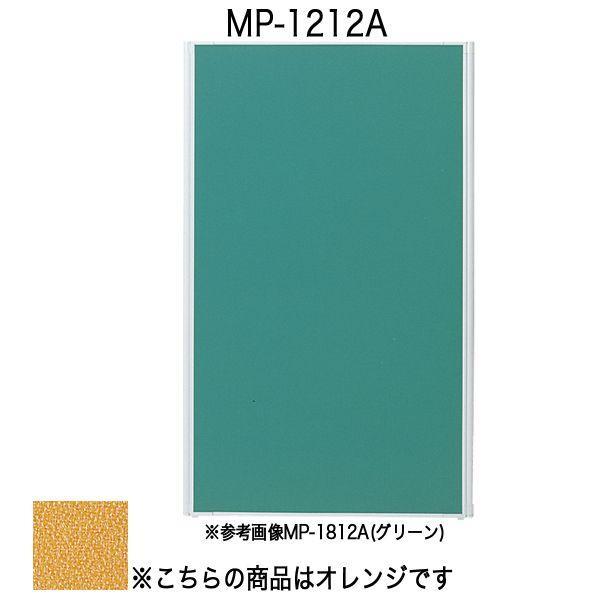 パネルA〔全面布〕〔オレンジ〕 MP-1212A〔オレンジ〕【受注生産品】【メーカー直送品/代引決済不可】 MP-1212A〔オレンジ〕【受注生産品】【メーカー直送品/代引決済不可】