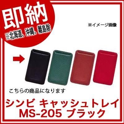 【まとめ買い10個セット品】 シンビ キャッシュトレイ MS-205 ブラック 【5-1682-0201】