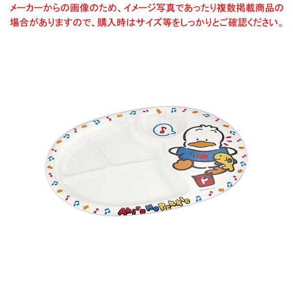 【まとめ買い10個セット品】メラミンお子様ランチ皿 アヒルのペックル