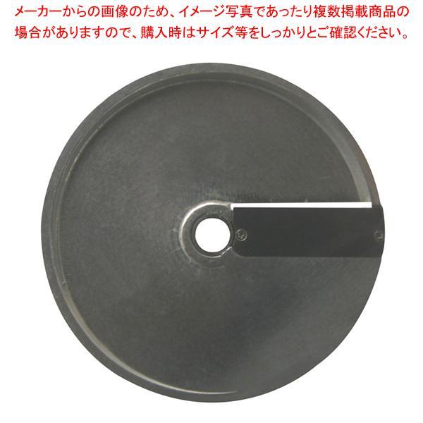 電動野菜カッター 170VC用オプション スライスディスク DS8
