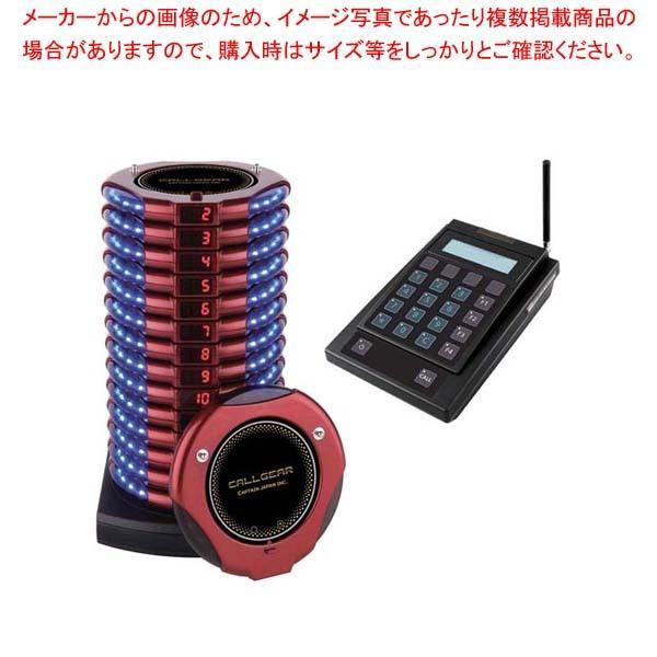 コールギア GEAR-10(受信機10個)赤【 メーカー直送/代金引換決済不可 】