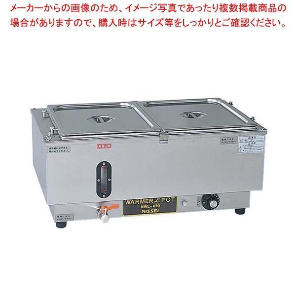 ニッセイ 電気ウォーマーポット NWL-ヨコ870WG【 メーカー直送/代金引換決済不可 】