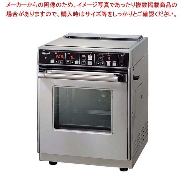 リンナイ 高速ガスオーブン RCK-10AS 13A【 メーカー直送/代金引換決済不可 】