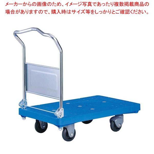静音台車 ダンディサイレント UPA-LSC-PS(ハンドル折りたたみ式)【 メーカー直送/代金引換決済不可 】