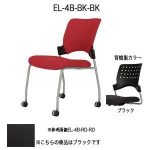 エレッタミーティングチェア/背カバー付〔ブラック-ブラック-ブラック〕 EL-4B-BK-BK【メーカー直送品/代引決済不可】 EL-4B-BK-BK【メーカー直送品/代引決済不可】