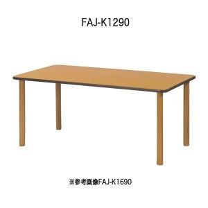 ハイアジャスターテーブル〔ナチュラル〕 FAJ-K1290【受注生産品】【メーカー直送品/代引決済不可】