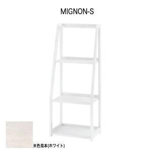 ミニヨン シェルフ MIGNON-S【メーカー直送品/代引決済不可】