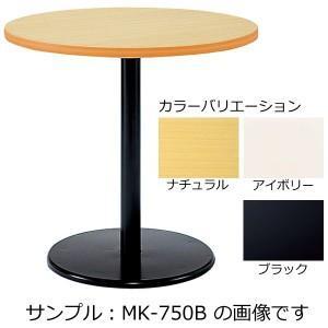 テーブル〔ブラック〕 MK-750B〔BK〕【受注生産品】【メーカー直送品/代引決済不可】 MK-750B〔BK〕【受注生産品】【メーカー直送品/代引決済不可】