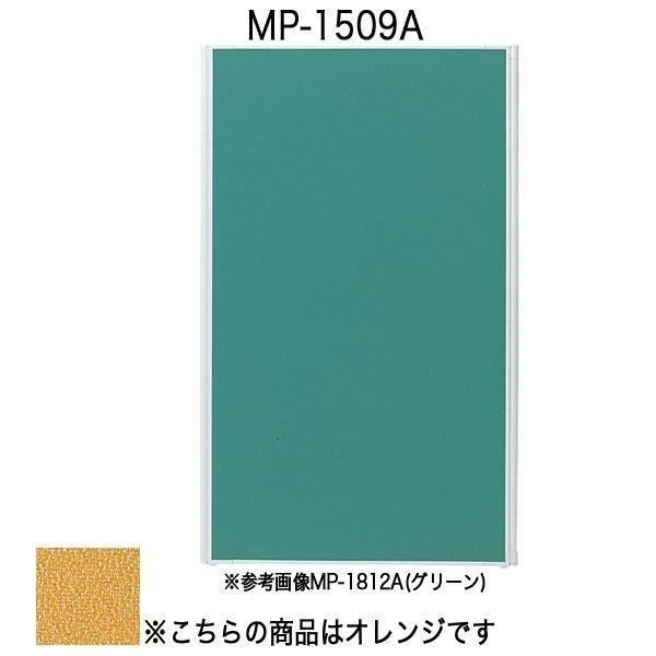 パネルA〔全面布〕〔オレンジ〕 MP-1509A〔オレンジ〕【受注生産品】【メーカー直送品/代引決済不可】