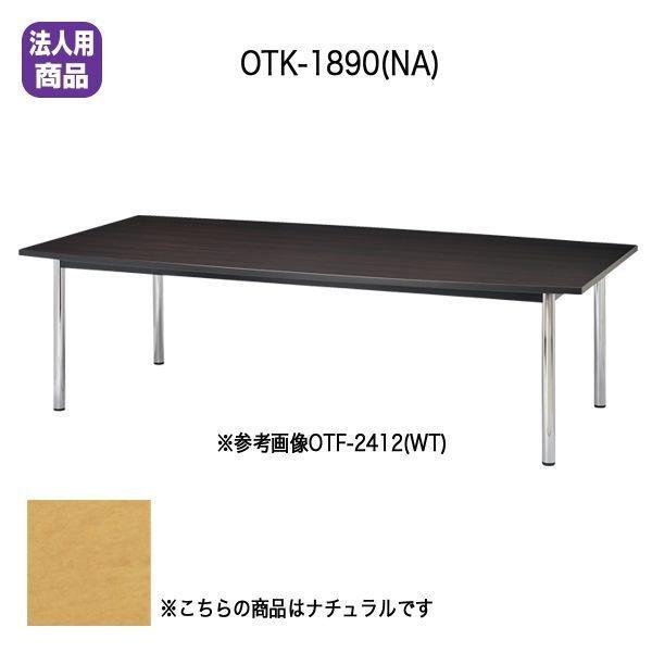大型会議テーブル〔ナチュラル〕 OTK-1890〔NA〕【受注生産品】【メーカー直送品/代引決済不可】