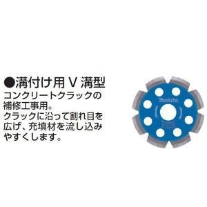 マキタ 溝付け用V 溝型 A-00147【】