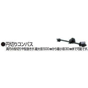 マキタ 円切りコンパス DH0302001【】