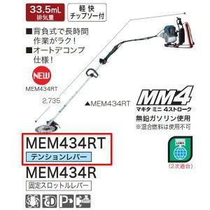 マキタ エンジン刈払機 背負式 テンションレバー MEM434RT【】