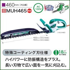 マキタ 生垣バリカン 刈込幅460mm 特殊コーディング刃仕様 MUH465 ヘッジトリマー【】