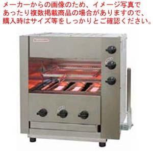 ガス赤外線同時両面焼グリラー 「武蔵」 SGR-33EX LPガス