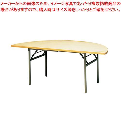 KB型 半円テーブル KBH1800