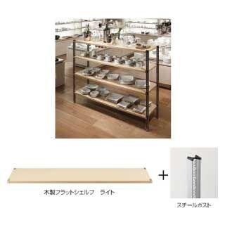KWシェルフ木製ライト+スチールSポスト 35×120×H210cm×4段 35×120×H210cm×4段