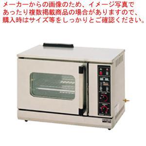 ガス式コンベクションオーブン(卓上型) MCO-7TE 都市ガス