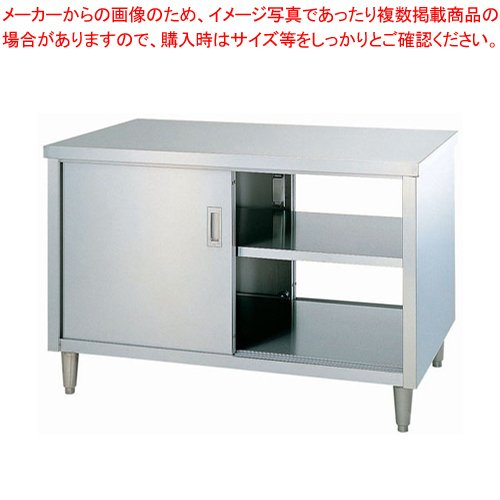 シンコー EW型 調理台 両面 両面 EW-12075