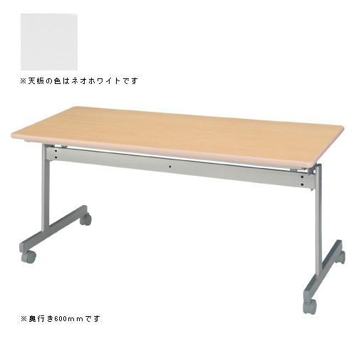 跳上式スタックテーブル KSI560-NW ネオホワイト