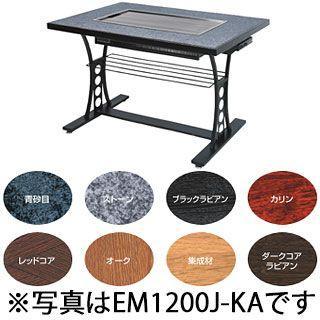 業務用ガス式お好み焼きテーブル 6人掛け 和卓 固定式 スチール脚 EL1550J-QB メーカー直送/代引不可