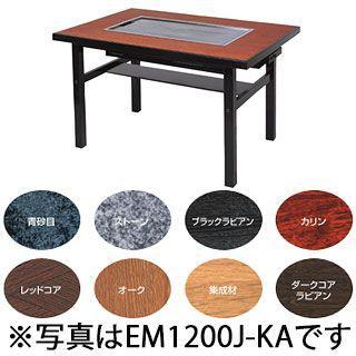 業務用ガス式お好み焼きテーブル 4人掛け 和卓 組立式 木製脚 PM1550J-KB メーカー直送/代引不可