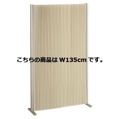 アコーディオンパーティション H150cm W135cm ベージュ 【メーカー直送/代金引換決済不可】