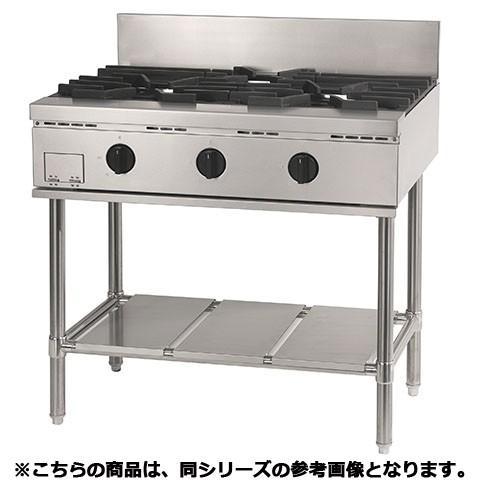 フジマック ガステーブル(立消え安全装置付) FGT156032SE 【 メーカー直送/代引不可 】