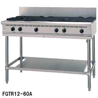 ガステーブル 業務用 フジマック [内管式] 標準タイプ FGTR12-60A W1200×D600×H850 メーカー直送/代引不可【】