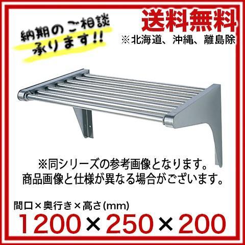 フジマック パイプ棚(スタンダードシリーズ) FPS1225 【 メーカー直送/代引不可 】