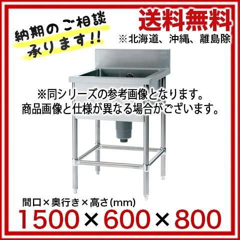 フジマック 一槽シンク(Bシリーズ) FSB1566S 【 メーカー直送/代引不可 】