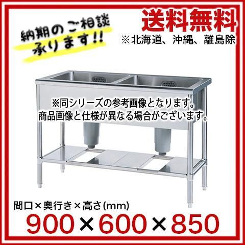 フジマック 二槽シンク(スタンダードシリーズ) FSW0960 【 メーカー直送/代引不可 】