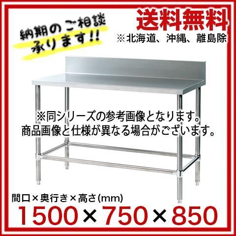フジマック 台(Bシリーズ) FTPB1576 【 メーカー直送/代引不可 】