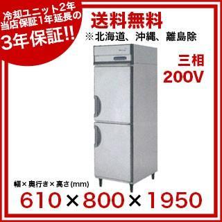 【銀行振込限定価格】インバーター制御冷蔵庫Aシリーズ 内装ステンレス鋼板 幅610×奥行800×高1950mm ARD-060RMD