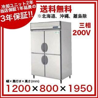 【銀行振込限定価格】インバーター制御冷蔵庫Aシリーズ 内装ステンレス鋼板 幅1200×奥800×高1950mm ARD-120RMD