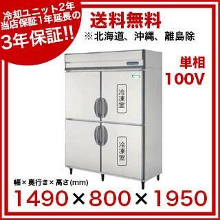 【銀行振込限定価格】インバーター制御冷凍冷蔵庫Aシリーズ 内装ステンレス鋼板 幅1490×奥行800×高1950mm ARD-152PM