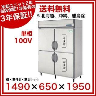 【銀行振込限定価格】インバーター制御冷凍冷蔵庫Aシリーズ 内装ステンレス鋼板 幅1490×奥行650×高1950mm ARN-152PM
