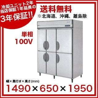 【銀行振込限定価格】インバーター制御冷蔵庫Aシリーズ 内装ステンレス鋼板 幅1490×奥650×高1950mm ARN-1560RM