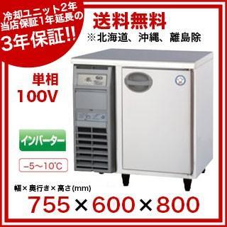 【銀行振込限定価格】福島工業 フクシマ 冷蔵庫 幅755mm 奥行600mmタイプ AYC-080RM
