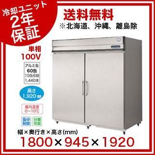 【銀行振込限定価格】福島工業 フクシマ 牛乳冷蔵庫 幅1800mm 奥行945mmタイプ UMW-180RM5-RS