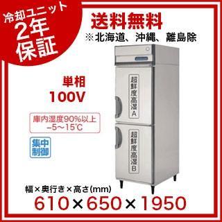 【銀行振込限定価格】福島工業 フクシマ 超鮮度高湿庫 幅610mm 奥行650mmタイプ UQN-060WM7